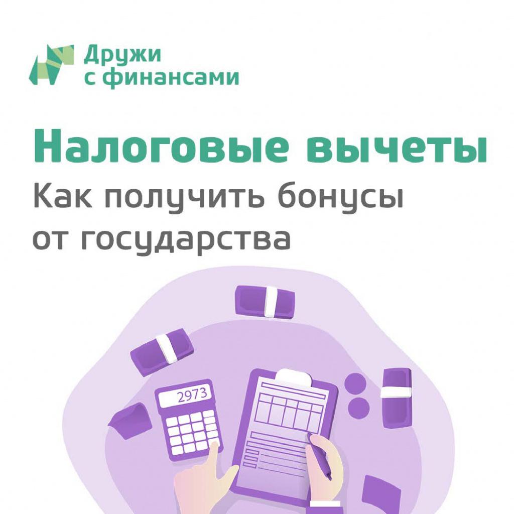Налоговые вычеты_page-0001.jpg