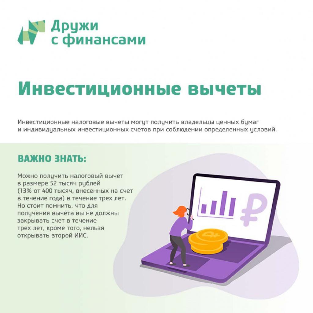 Налоговые вычеты_page-0006.jpg