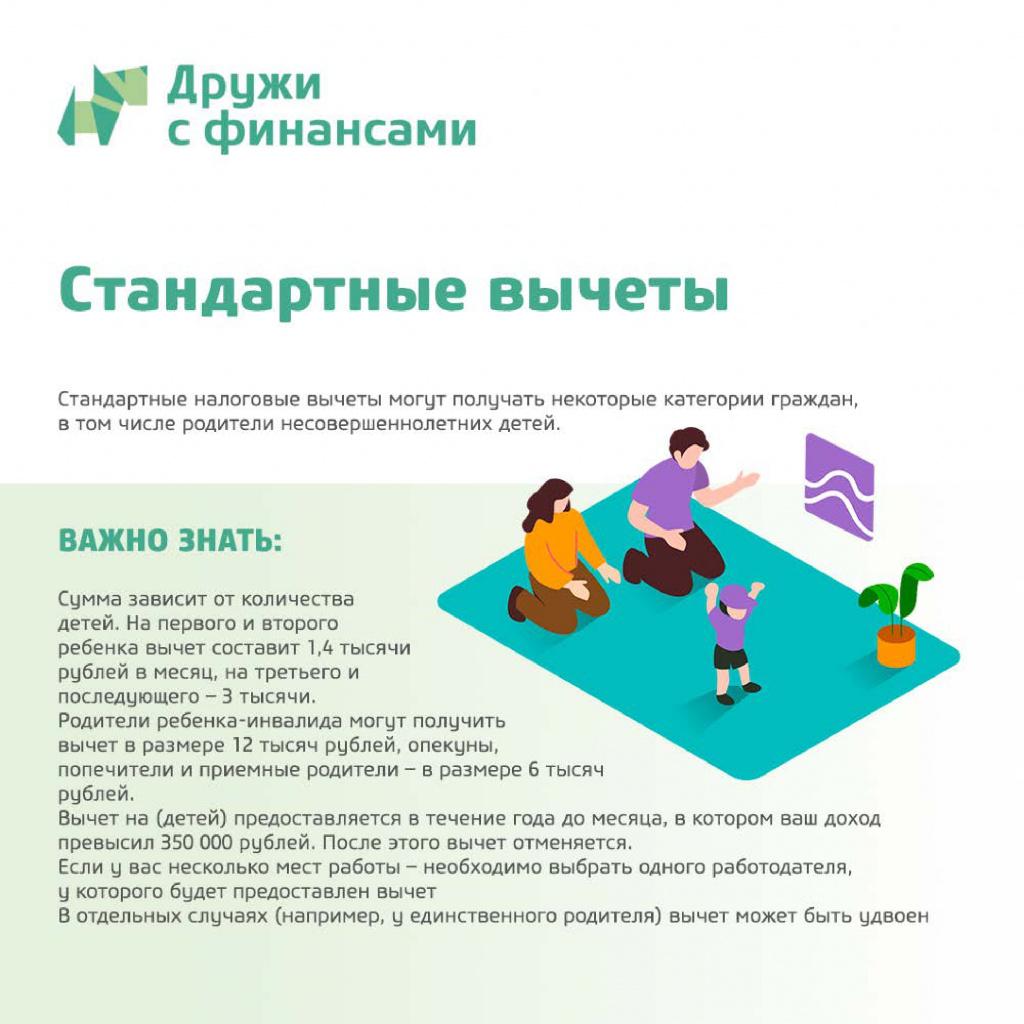 Налоговые вычеты_page-0007.jpg